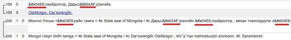Cataloging example in Mongolian