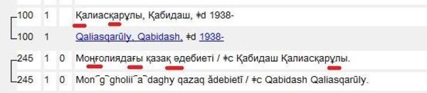 Cataloging example in Kazakh